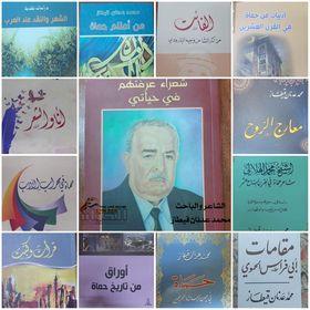 """الشاعر محمد عدنان قيطاز"""" صوت البيئة الثقافية العريقة ذات الشخصية العربية النقية"""