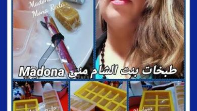 """صورة طبخات بنت الشام """"طريقة عمل مكعبات مرقة اللحم البيتي"""""""