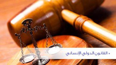 صورة القانون الدولي الإنساني الوضعي و القانون الدولي الإنساني من المنظور الإسلامي