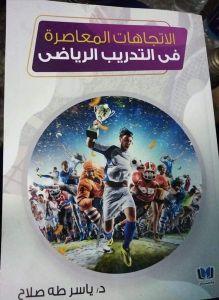 """الدكتور ياسر طه و صدور كتابه """"الاتجاهات المعاصرة في التدريب الرياضى"""""""