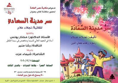 """مكتبة مصر العامة تدعو لحضور مناقشة """"سر مدينة السعادة"""" ....إليكم التفاصيل !!"""
