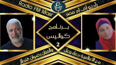 """صورة بالفيديو """"رضوان قنطار ضيف دعاء وعل في كواليس على راديو إف إم مصر"""