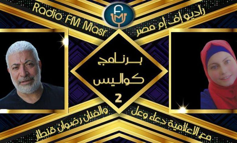 """بالفيديو """"رضوان قنطار ضيف دعاء وعل في كواليس على راديو إف إم مصر"""