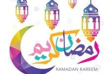 """صورة """"رمضان دروس ربانية"""""""