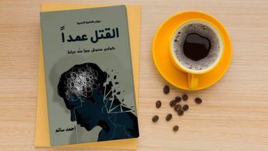 "صورة ""حصرياً لأول مره يصدر الشاعر"" احمد سالم "" ديوانه القتل عمداً"""