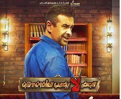 """كريم عبد العزيز يجسد أكثر من شخصية في فيلمه الجديد""""""""البعض لا يذهب للمأذون مرتين"""""""