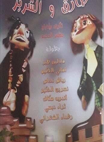 فيلم الأطفال طارق والشرير للمخرج الفنان مظهر الحكيم.. إليكم موعد العرض ؟؟