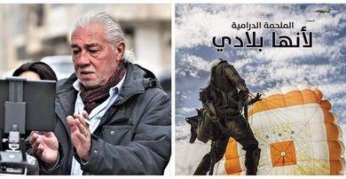 """صورة """"نجدة أنزور"""".. يعود للدراما السورية بملحمة """"لأنها بلادي"""""""