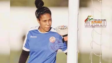 """صورة حارسة المنتخب التونسي بكرة القدم سليمة جبراني""""ان شاء الله كرة القدم النسائية من حسن الى احسن"""""""