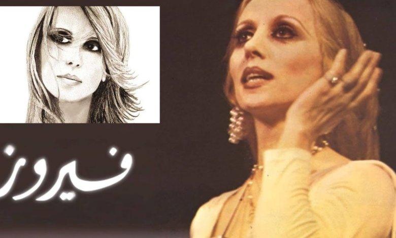 إلى من انتقد صورة العظيمة الشامخة السيدة فيروز تذكر؟؟