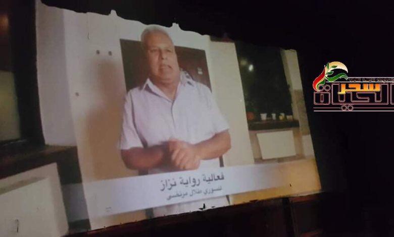 حلقة كتاب لرواية نزاز للاديب الروائي المغترب طلال مرتضى...