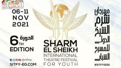 صورة شرم الشيخ الدولي للمسرح الشبابي يطلق استمارة المشاركة بدورته السادسة.