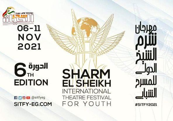 شرم الشيخ الدولي للمسرح الشبابي يطلق استمارة المشاركة بدورته السادسة