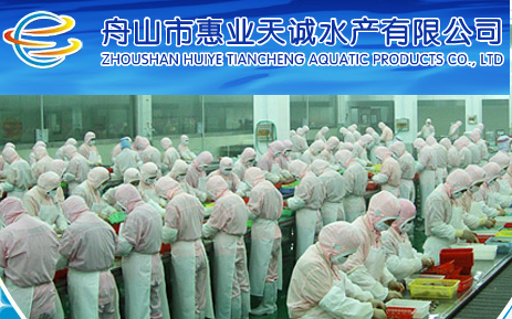 ZhouShan Huiye TianCheng Aquatic Products