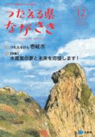 「つたえる県ながさき」第32号(平成30年12月号)