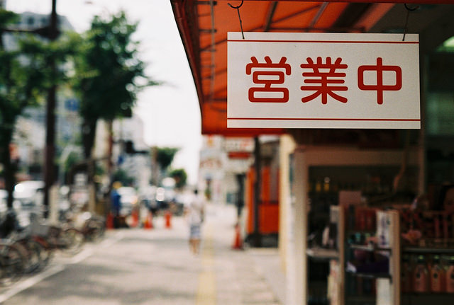 営業中(We're Open) by Halfrain, licensed BY-SA 2.0, available on Flickr.
