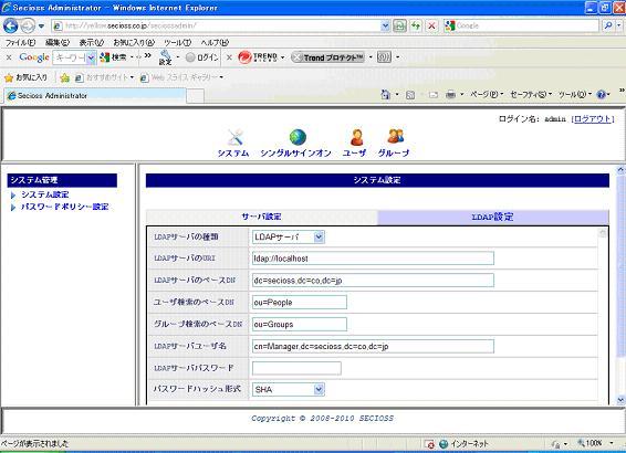 LDAPサーバの設定