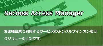 Secioss Access Manager
