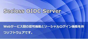 Secioss OIDC Server