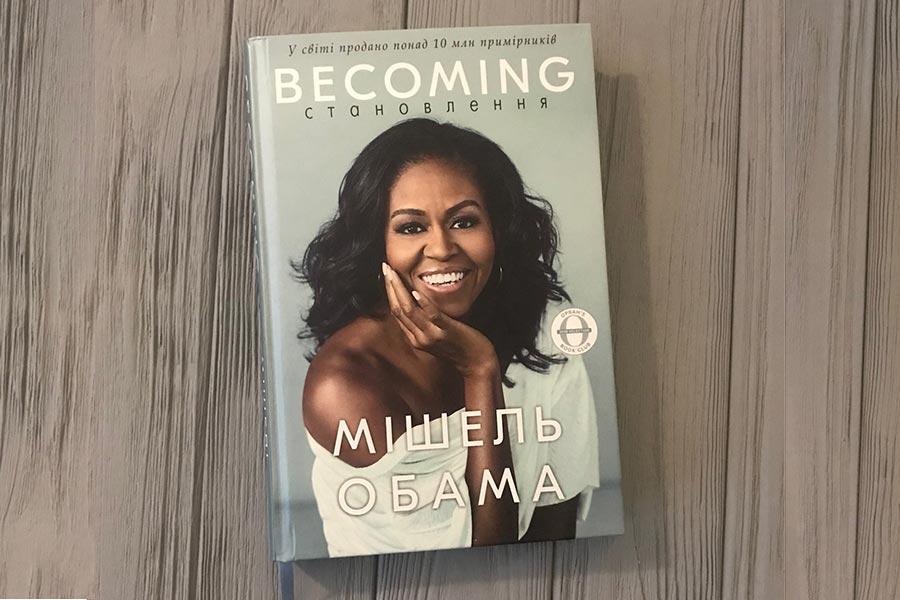 Becoming. Моя история, Мишель Обама