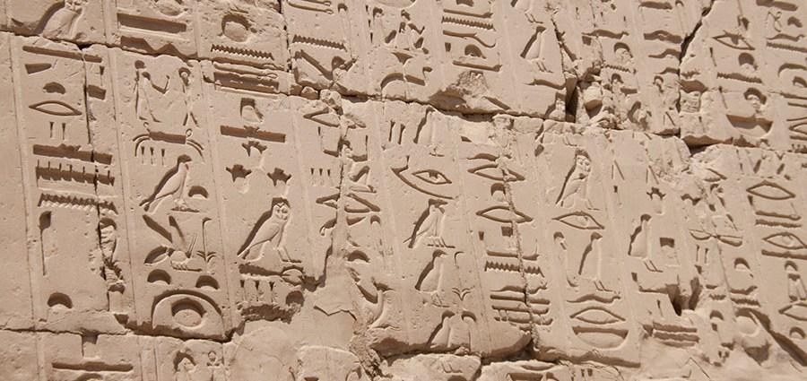 Древнеегипетские надписи