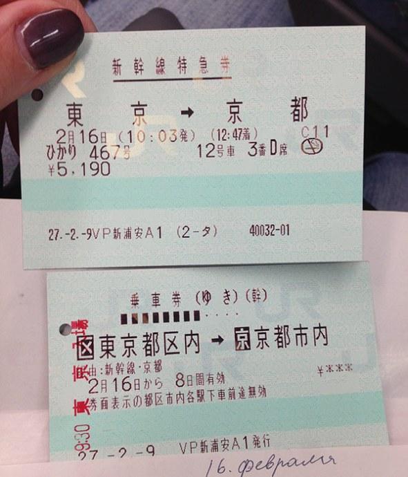 Билеты на синкансен
