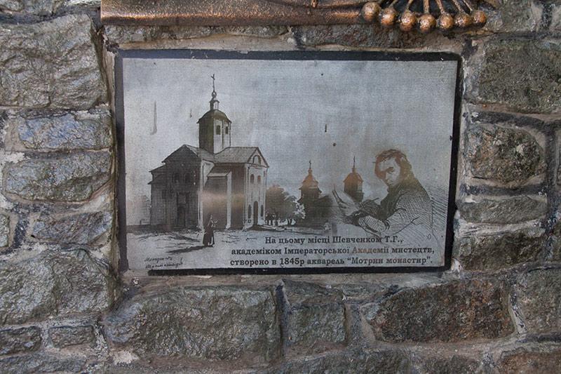 Место, где Шевченко нарисовал миниатюру