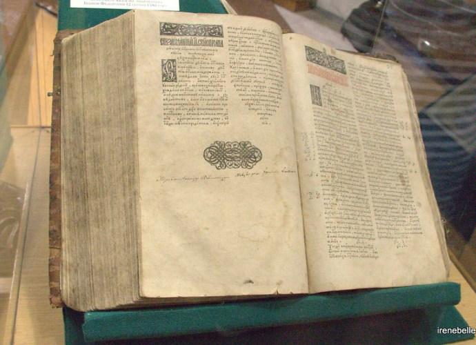 Острожская библия Ивана Федорова