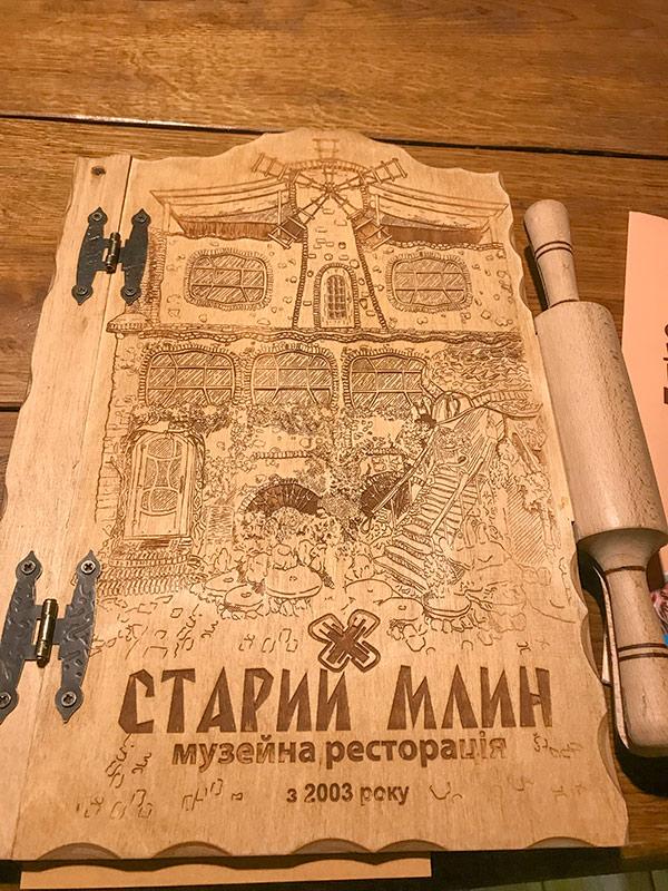 Меню ресторана Старий Млин