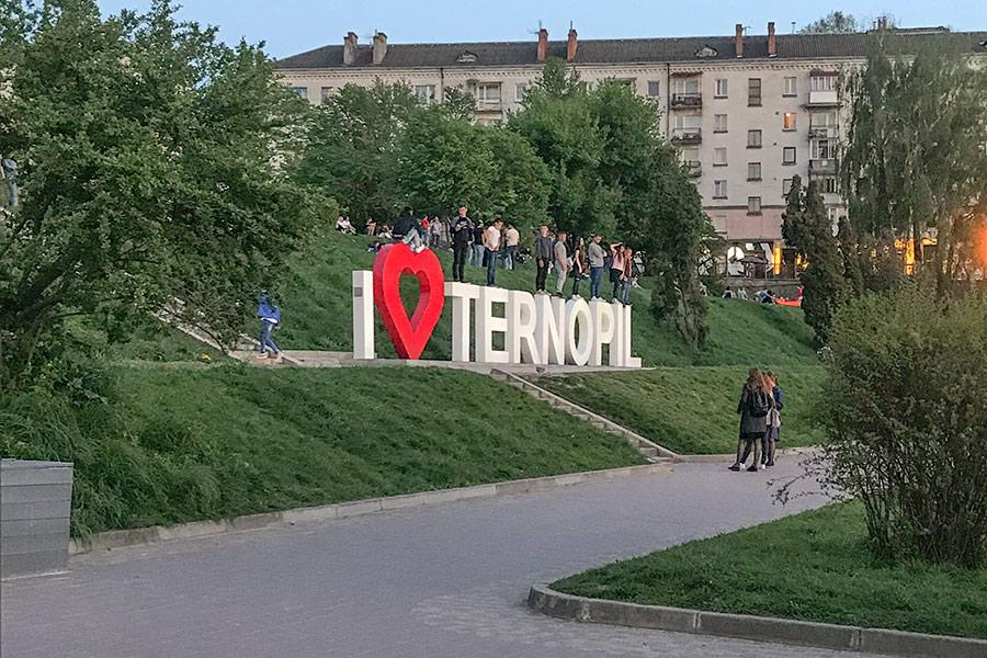 Надпись Я люблю Тернополь