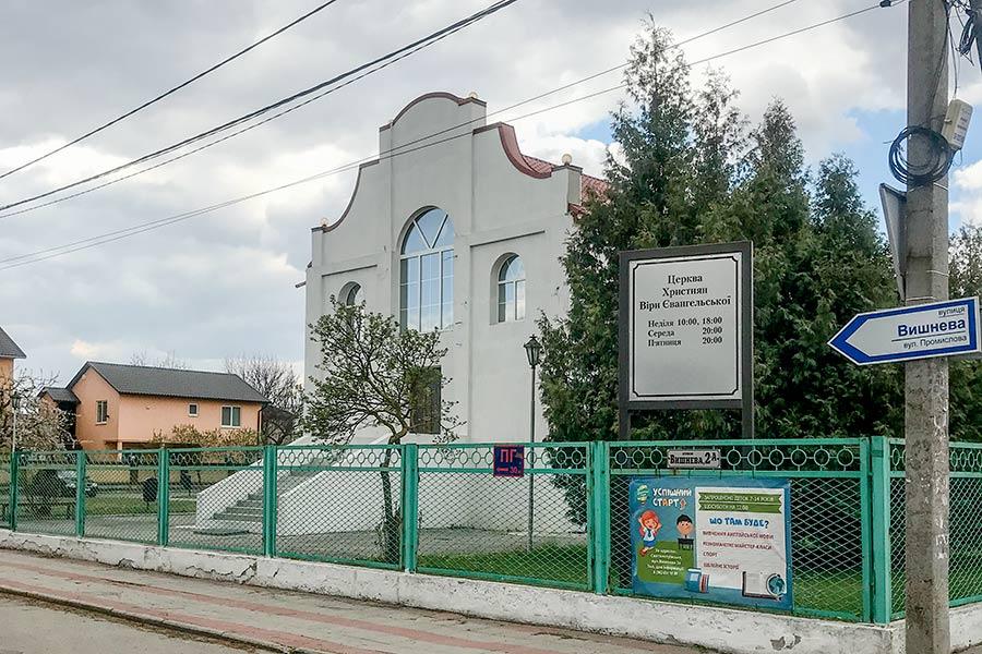 Церковь ХВЕ