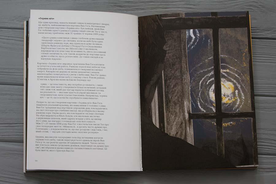 """Книга """"Це Ван Гог"""""""