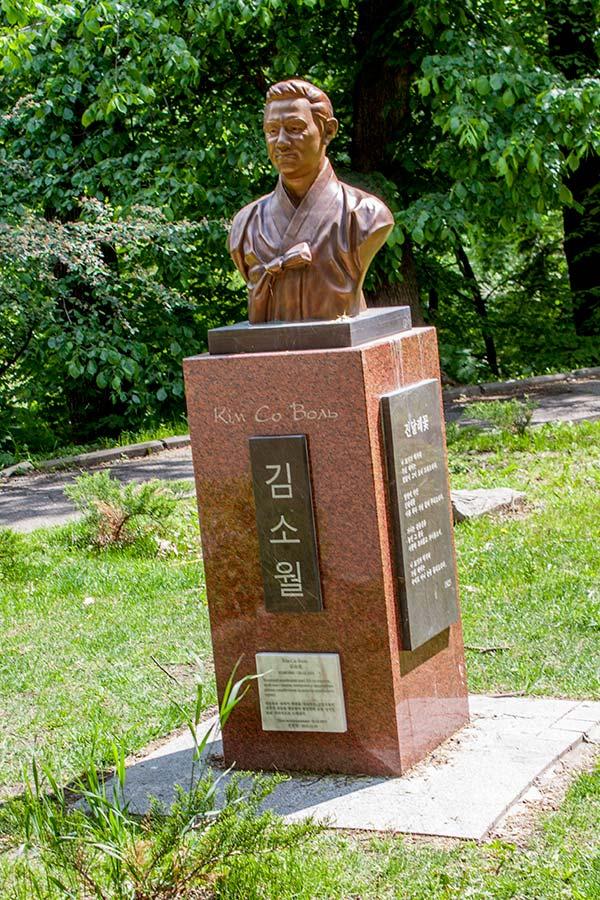 Памятник корейскому поэту Ким Со Волю
