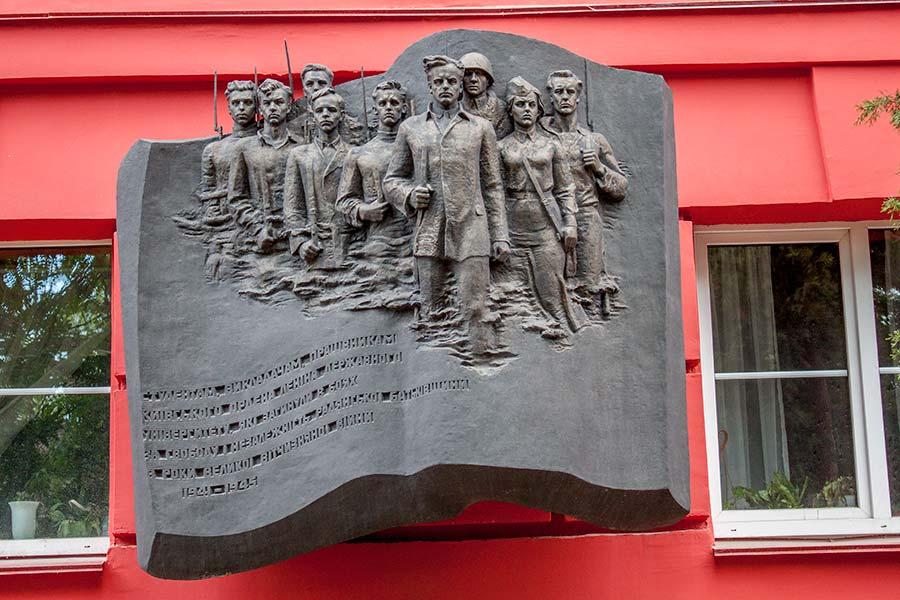 Памятная доска защитника Киева