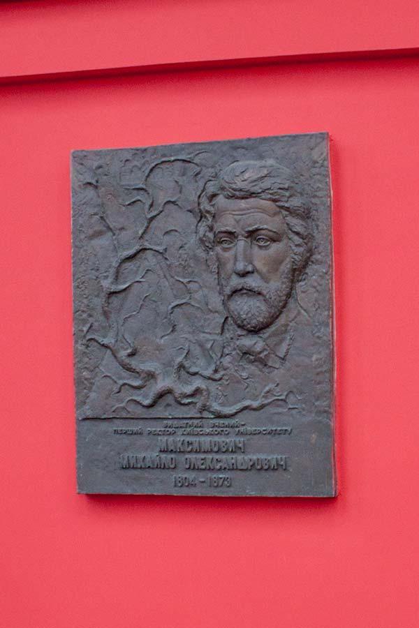 Памятная доска первому ректору университета Максимовичу
