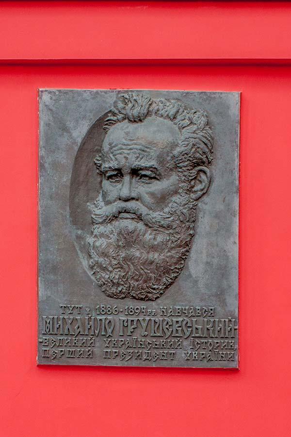 Памятная доска в честь Грушевского