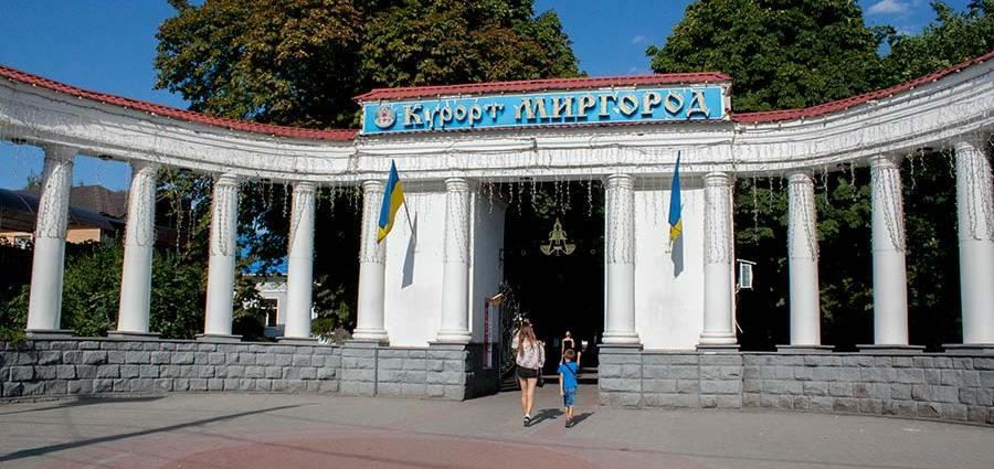 Курорт Миргород