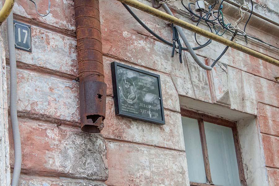 Мемориальная табличка посвященная Косте Левановичу