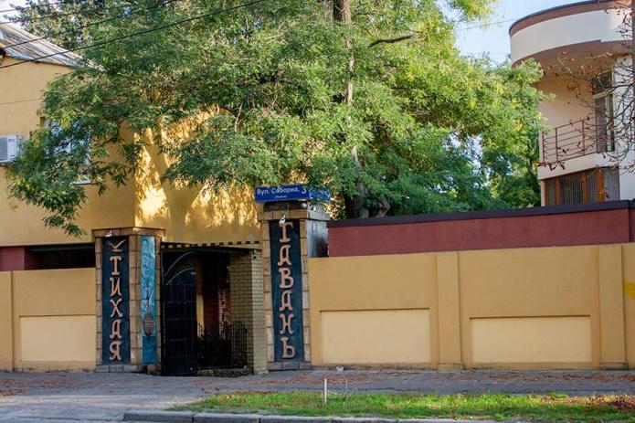 Отель Тихая Гавань в Херсоне
