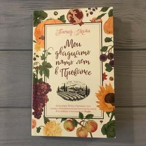 Питер Мейл Мои дважцать пять лет в Провансе
