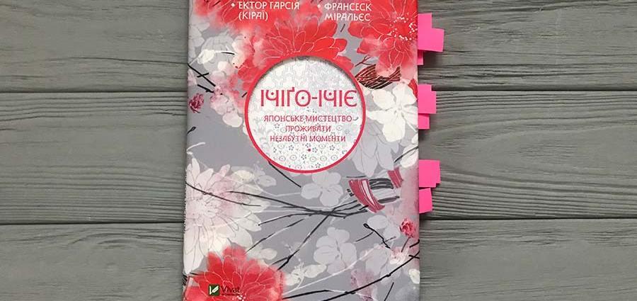 «Ічіго-ічіє. Японське мистецтво проживати незабутні моменти», Ектор Гарсія (Кіраї) та Франсеск Міральєс