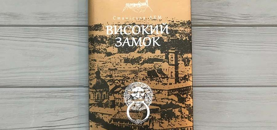Станіслав Лем Високий замок