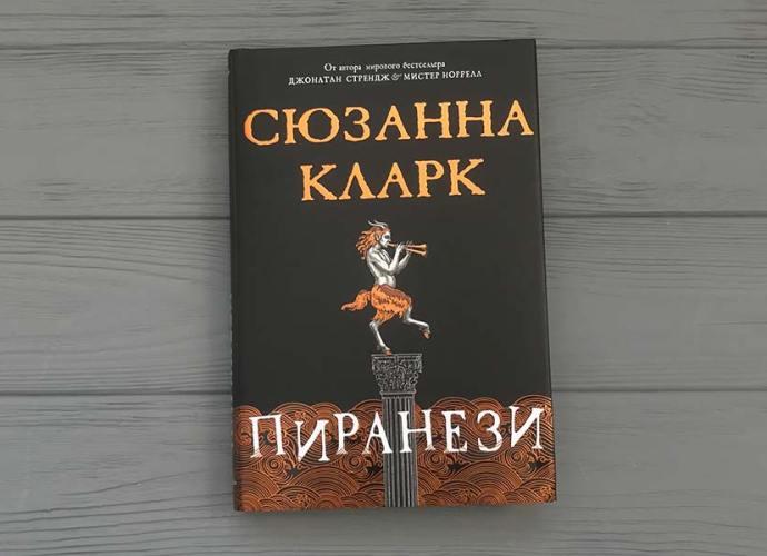 «Пиранези» Сюзанна Кларк