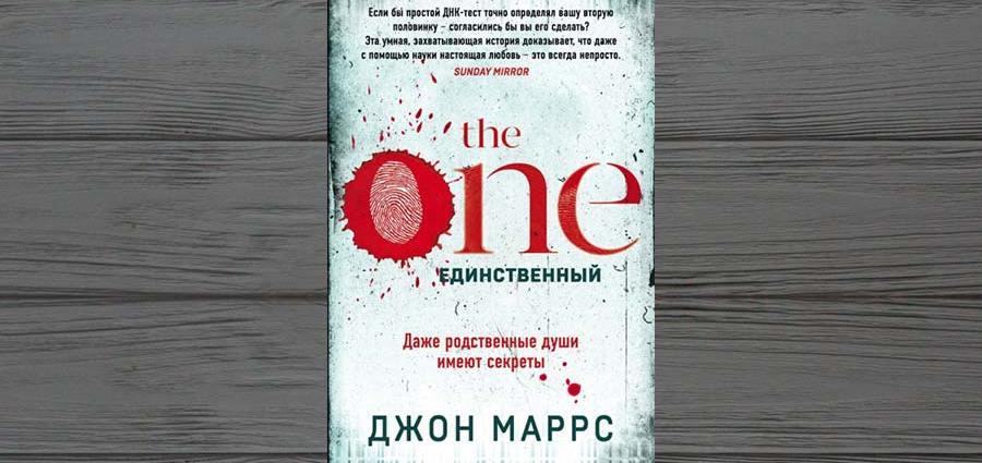 «The one. Единственный» Джон Маррс