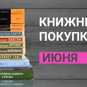 Книжные покупки июнь 2021