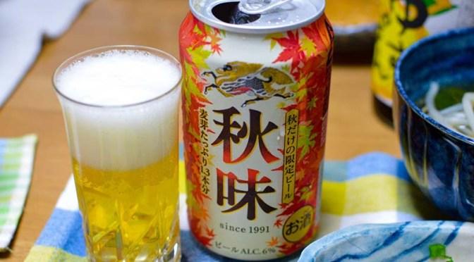 【ビール】KIRIN秋味(缶)を飲んでみた'17