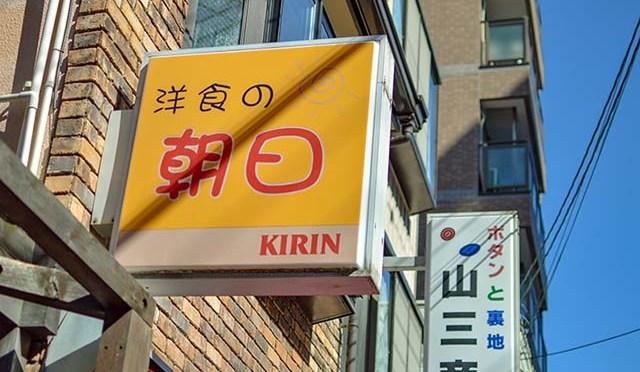 【洋食】洋食の朝日は寒い日でも行列。美味いから。