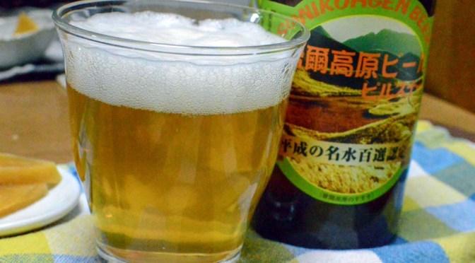 【地ビール】曽爾高原ビール ピルスナーを餃子・炒飯と。