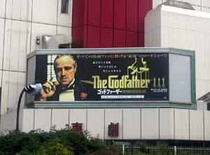 【7月のとある木曜:その2】ゴッドファーザー デジタルリマスター版@東劇