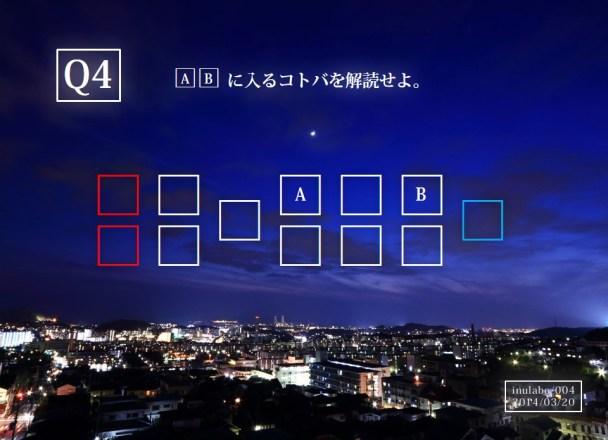 labo4★3